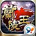 兰陵王online 1.0.8