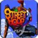 街头篮球街机版免费无限币 2.0