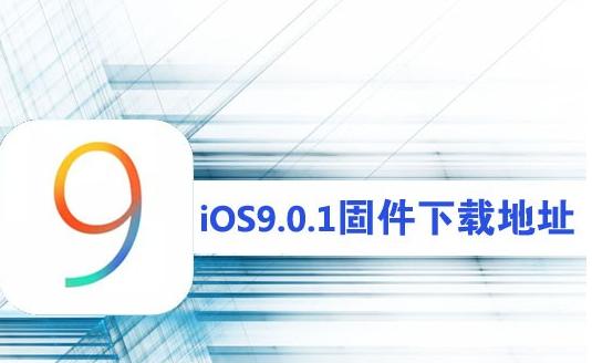 iOS9.0.1固件下载地址 1.0