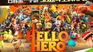 《Hello Hero》英雄大联盟1月9日公测版本前瞻[多图]