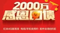 小米3周年庆典8月16日活动汇总[图]