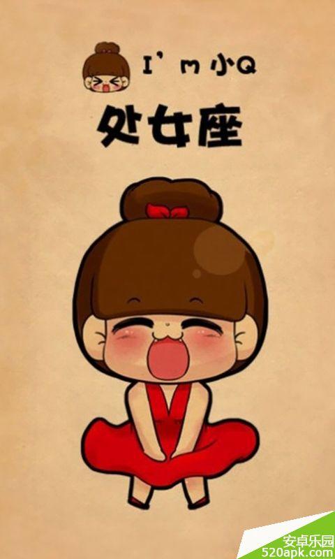 超萌小q可爱韩国娃娃十二星座手机壁纸480*800[多图]