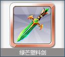 天天风之旅绿芒塑料剑怎么样[图]