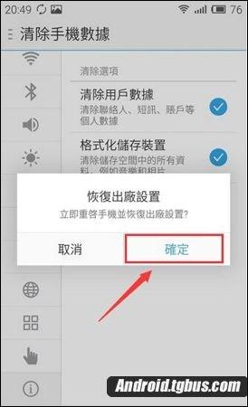 魅蓝Note2手机刷机教程大全[多图]图片3