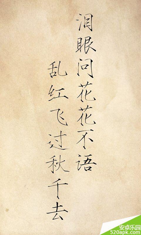 唯美古风文字图片手机壁纸下载480*800[多图]图片10