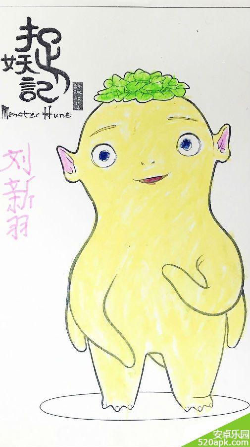 电影捉妖记小妖王胡巴可爱手绘图片壁纸750*1334