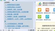 微信人工客服怎么找 微信在线人工客服咨询方法[图]