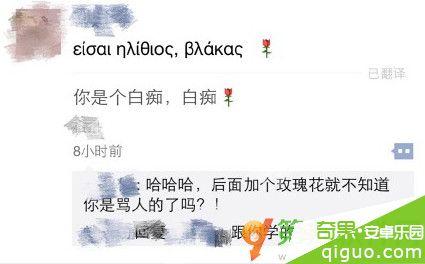 微信朋友圈神奇翻译功能新玩法介绍[多图]图片1