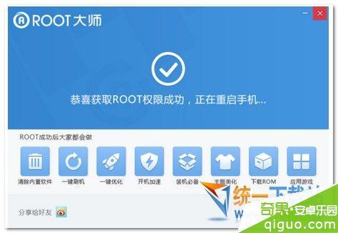 华为荣耀7 plus获取root权限教程图片