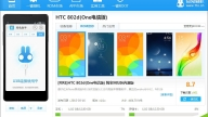 HTC 802d (One电信版)刷机图文教程[多图]