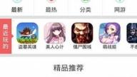 2144游戏盒app安卓版下载地址[多图]
