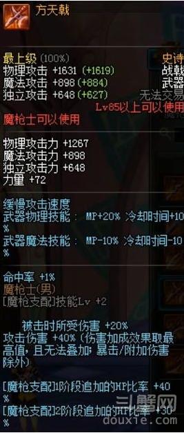 DNF征战者最强武器推荐[多图]图片4