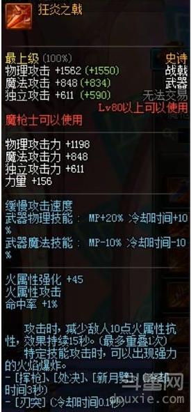 DNF征战者最强武器推荐[多图]图片3