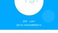 出团管家app安卓版下载地址[多图]