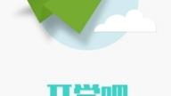 开学吧家长版app安卓版下载地址[多图]