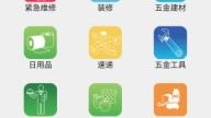 百万管家app安卓版下载地址[多图]