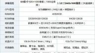 华为Mate9保时捷版配置怎么样[多图]