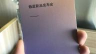 魅蓝Note 5配置参数如何[多图]