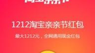 2016支付宝双十二12月7日红包口令汇总[图]