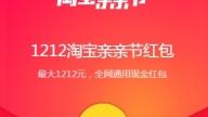 2016飞猪双十二门票旅行?怎么玩[多图]