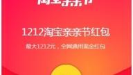 2016飞猪双十二门票旅行?怎么使用[多图]