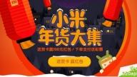 小米年货节大集送贺卡赢红包活动介绍[图]