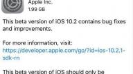 iOS10.2.1beta1描述文件下载地址[图]