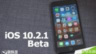 iOS10.2.1Beta公测版更新内容介绍[多图]