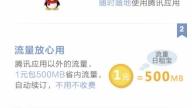 腾讯大王卡申请地址生成器工具下载地址[多图]