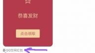 QQ空间红包不是好友怎么抢[多图]