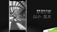 联想ZUK Edge体验评测如何[多图]