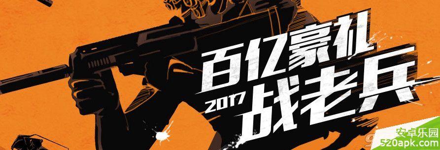 cf1月老兵回归活动网址2017[多图]图片1