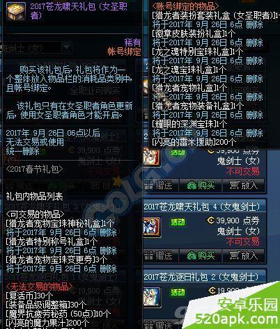 dnf2017苍龙啸天礼包多少钱[多图]图片3