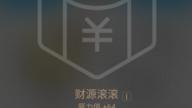 手机QQ勋章财源滚滚怎么点亮[图]