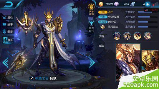 王者荣耀S6杨戬怎么玩[多图]图片1