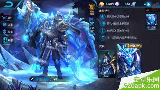 王者荣耀S6关羽怎么玩[多图]图片1