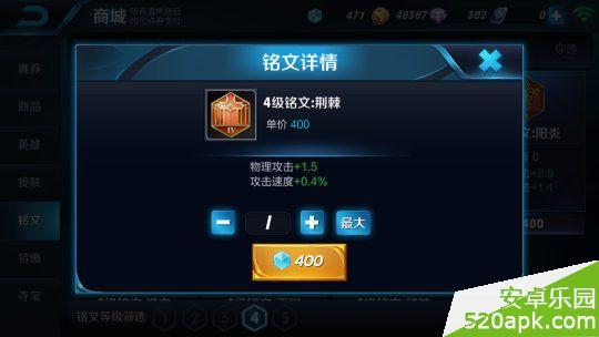 王者荣耀S6程咬金铭文怎么搭[多图]图片3