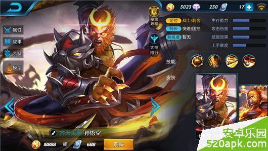 王者荣耀S6孙悟空怎么玩[多图]图片1