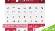 2017年支付宝春晚新年红包怎么抢[多图]