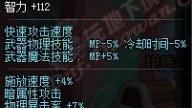 DNF妖刀村正哪里爆[多图]