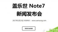 三星note7发布会直播地址[图]
