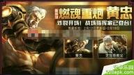 王者荣耀2017年2月12日更新内容前瞻介绍[多图]