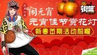 街篮手游元宵节活动介绍:吉祥如意新时装兑换活动[图]