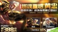 王者荣耀2月8日更新公告:新英雄黄忠折扣活动[图]