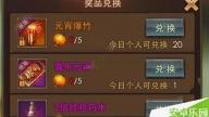 永恒纪元戒元宵节活动介绍大全[多图]