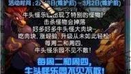 DNF新版牛头怪乐园改版 小号快速升级福音[多图]